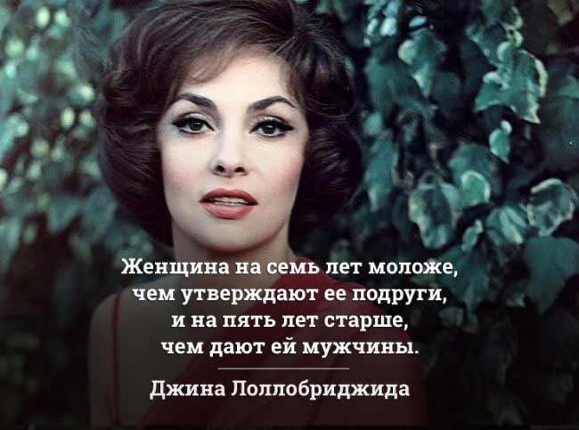 цитаты-великих-о-женщинах