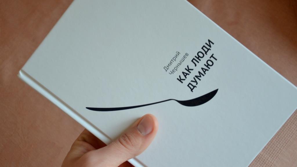 Дмитрий Чернышев, «Как  люди думают» — рецензия
