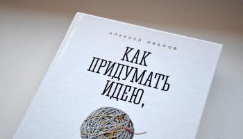 4 цитаты из книги «Как придумать идею, если вы не Огилви»
