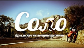 Крымское велопутешествие